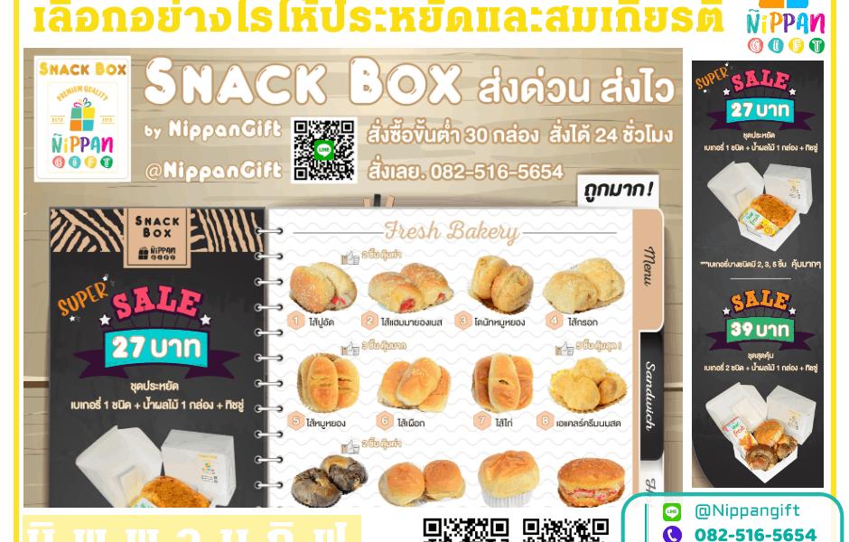 Snack box งานศพ ราคาถูก