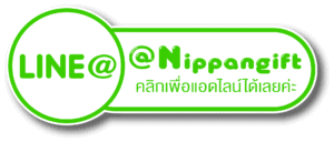 คลิกเพื่อแอดไลน์ @Nippangift