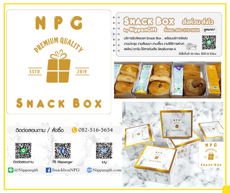 ขนมจัดเบรค ชุดอาหารว่าง snack box ราคาถูก - NPG Snack Box
