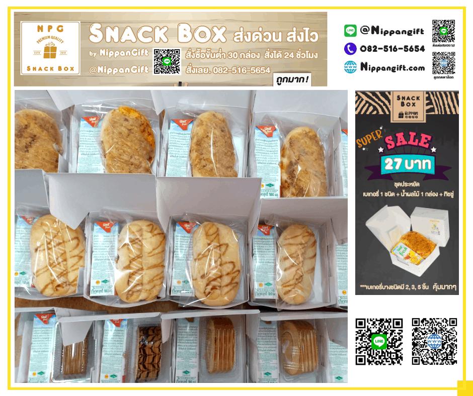 ขนมจัดเบรค พร้อมเครื่องดิ่ม - NPG Snack Box