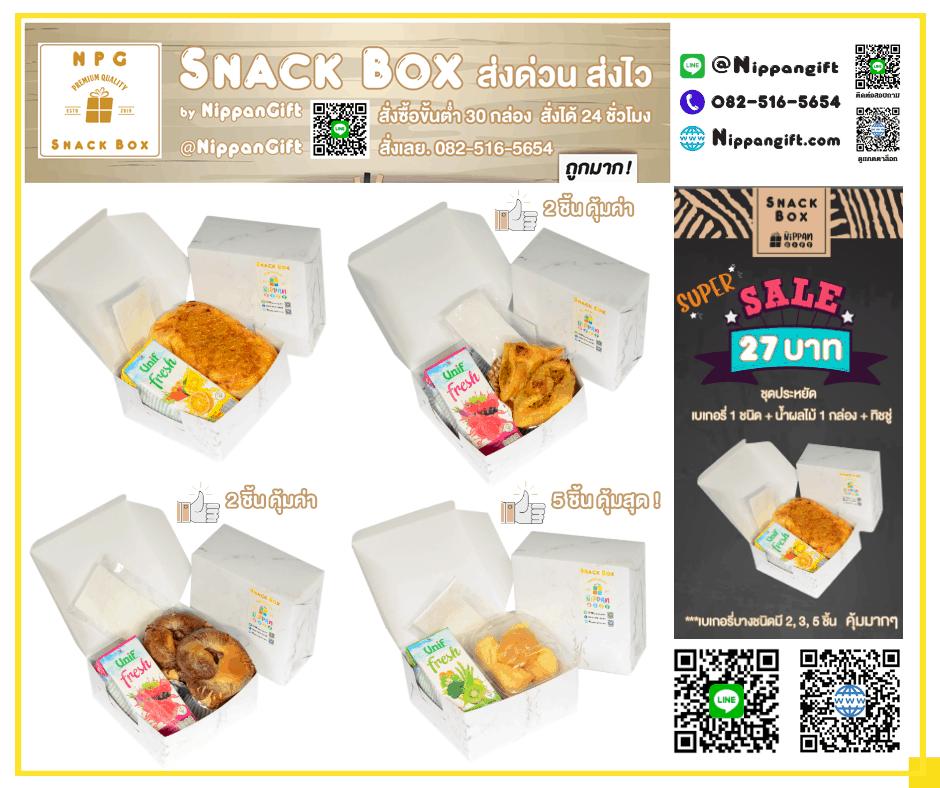 ขนมจัดเบรค สัมมนา - ชุดประหยัด 27 บาท - NPG Snack Box