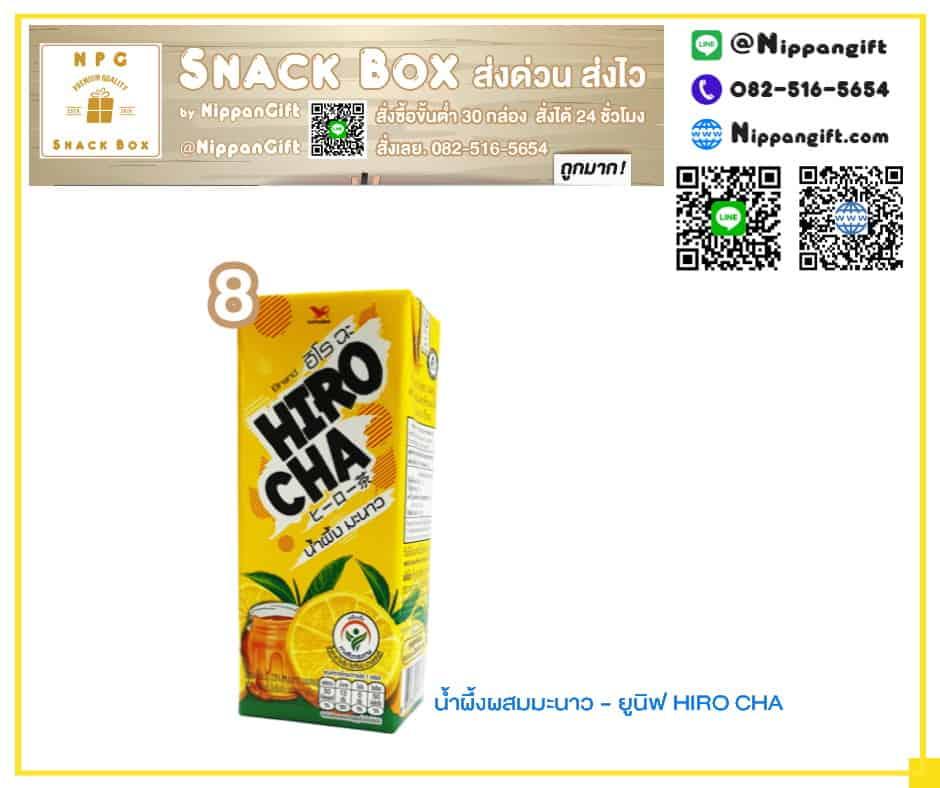 ขนมจัดเบรค - Unif HIRO CHA น้ำผึ้ง มะนาว - NPG Snack Box