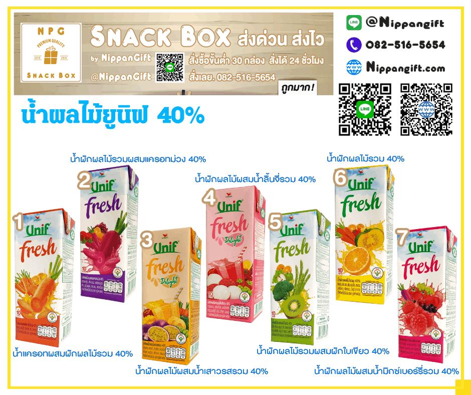 ขนมเบรค - Unif น้ำผลไม้ 40% 7 รสชาติ - NPG Snack Box