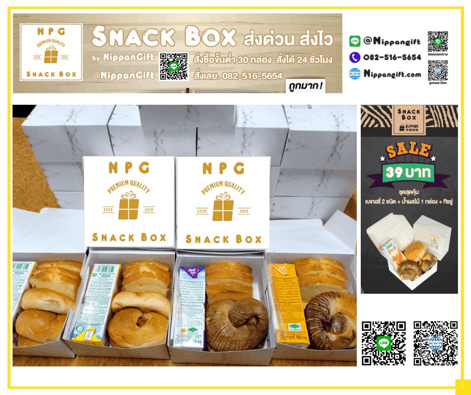 ชุดอาหารว่าง ราคาส่ง - NPG Snack Box