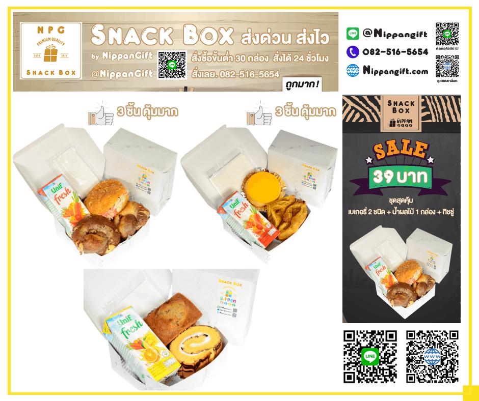 สแน็คบ๊อก ราคาส่ง - NPG Snack Box