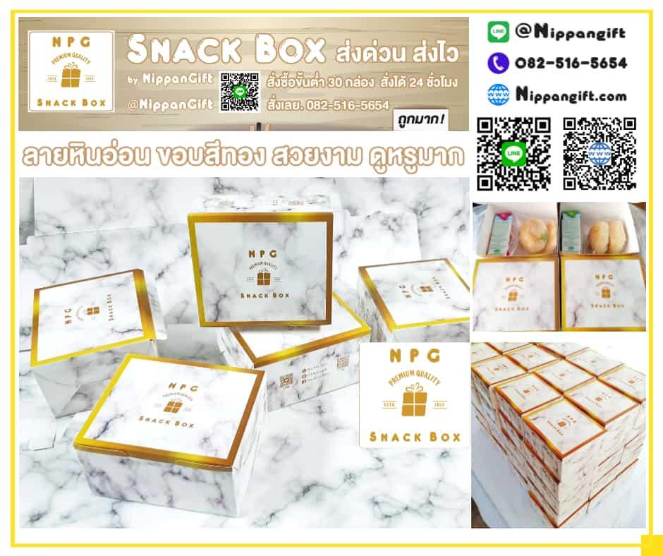 กล่อง Snack Box ลายหินอ่อน ขอบสีทอง