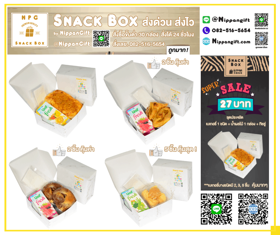 Snack Box ขนมงานศพ - ชุดประหยัด 27 บาท - NPG Snack Box