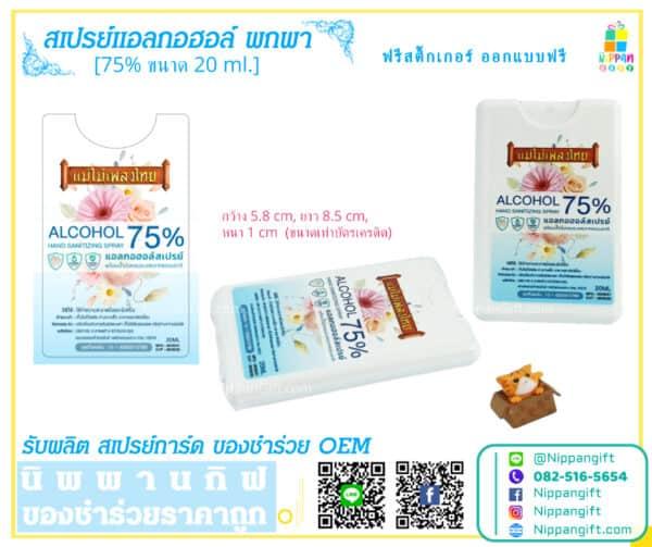 รับผลิต สเปรย์แอลกอฮอล์ แบบการ์ด - แม่ไม้เพลงไทย
